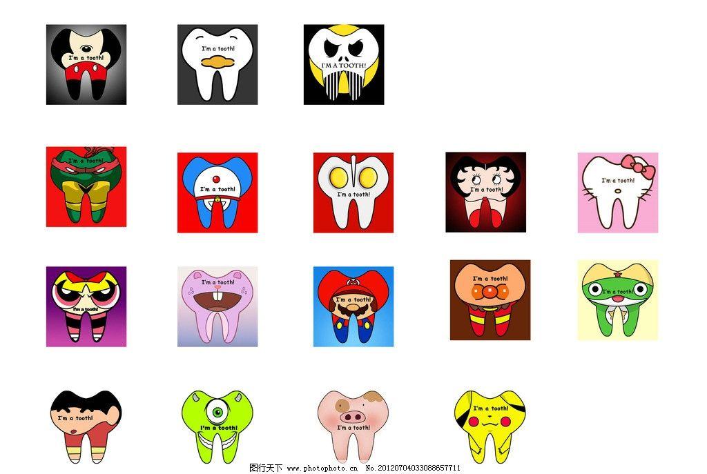 头像 卡通 牙齿/牙齿卡通头像图片