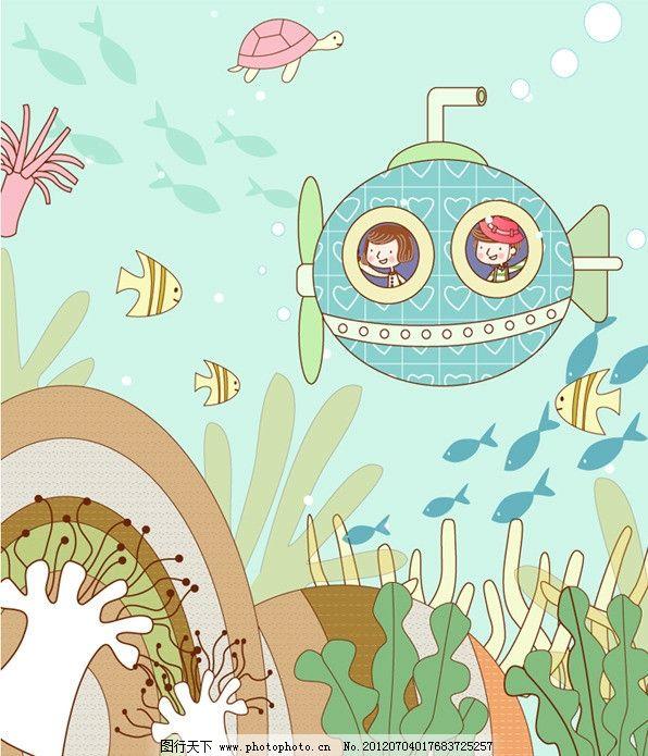 卡通海底世界 海洋生物 卡通 漫画 儿童画 海洋 海底 鱼藻生物 海水