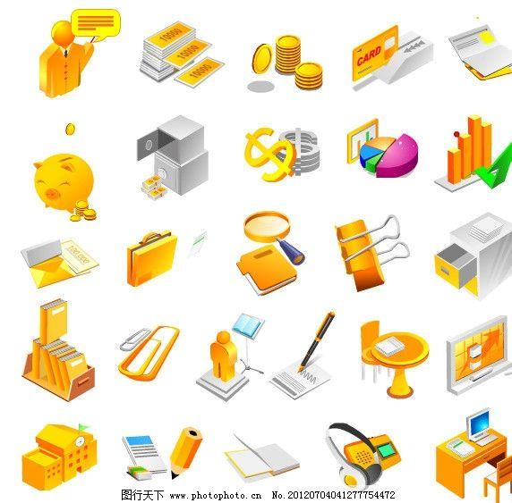 flash 图标 素材 人物讲解 钱币 美金 pos机 信用卡 存钱罐 猪 密码箱