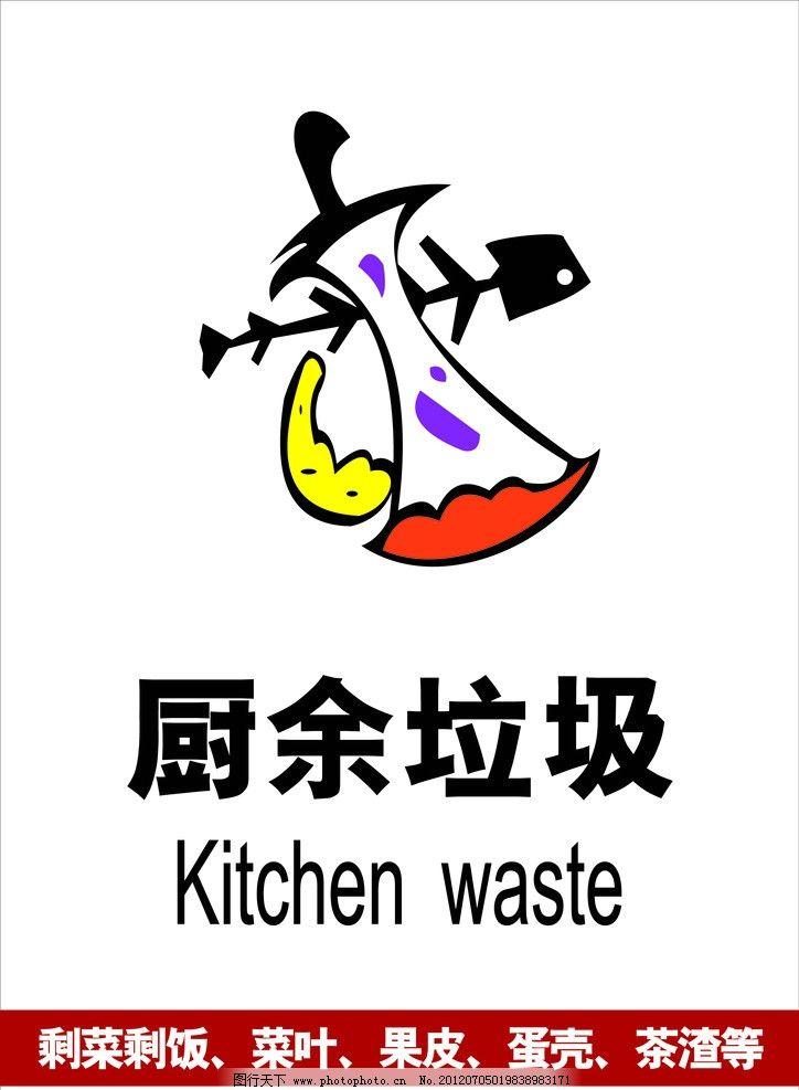 厨余�zamy�m_垃圾回收标识厨余垃圾图片