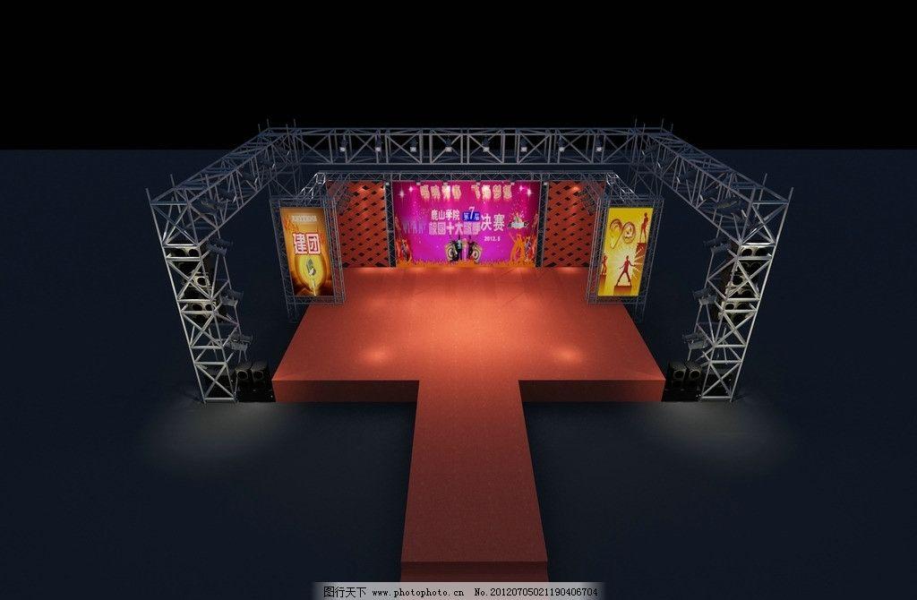 学校舞台效果图 学校 舞台        3d设计 设计 72dpi jpg