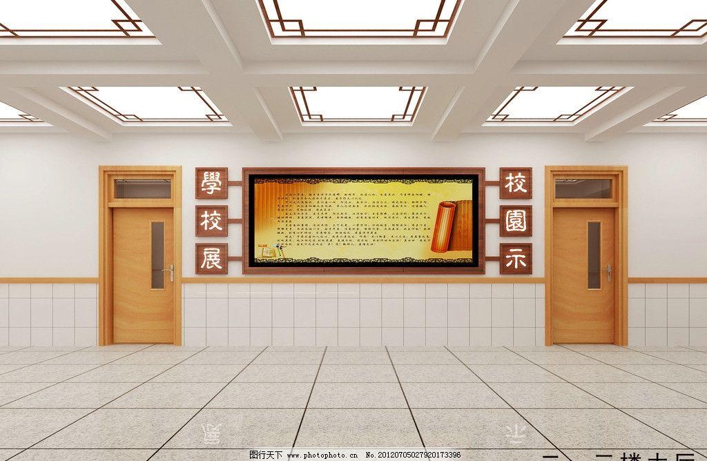 学校室内效果图        大厅 室内 学校 大厅设计 走廊设计 室内设计