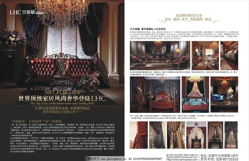 兰花草 家具 欧式 沙发 花纹      招贴 奢华 海报 报纸广告 广告设计