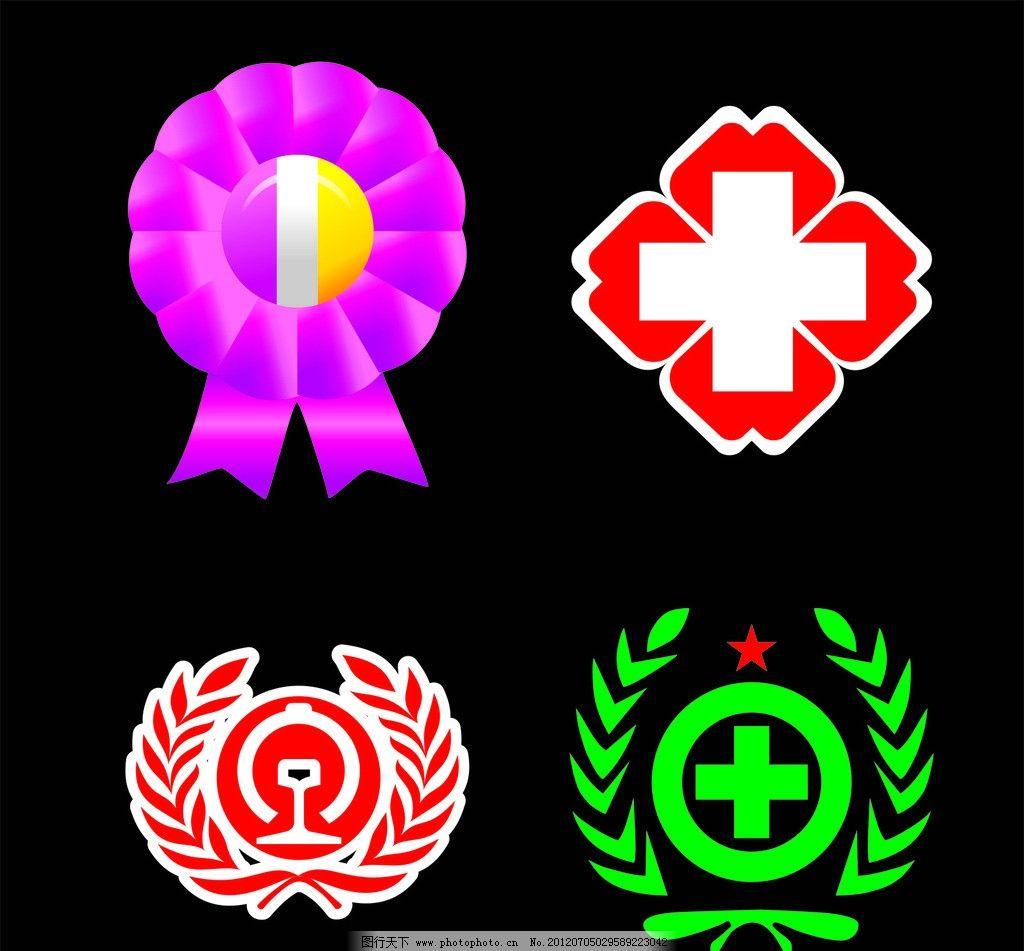 医院标志 医院的标志 广告设计 矢量 cdr