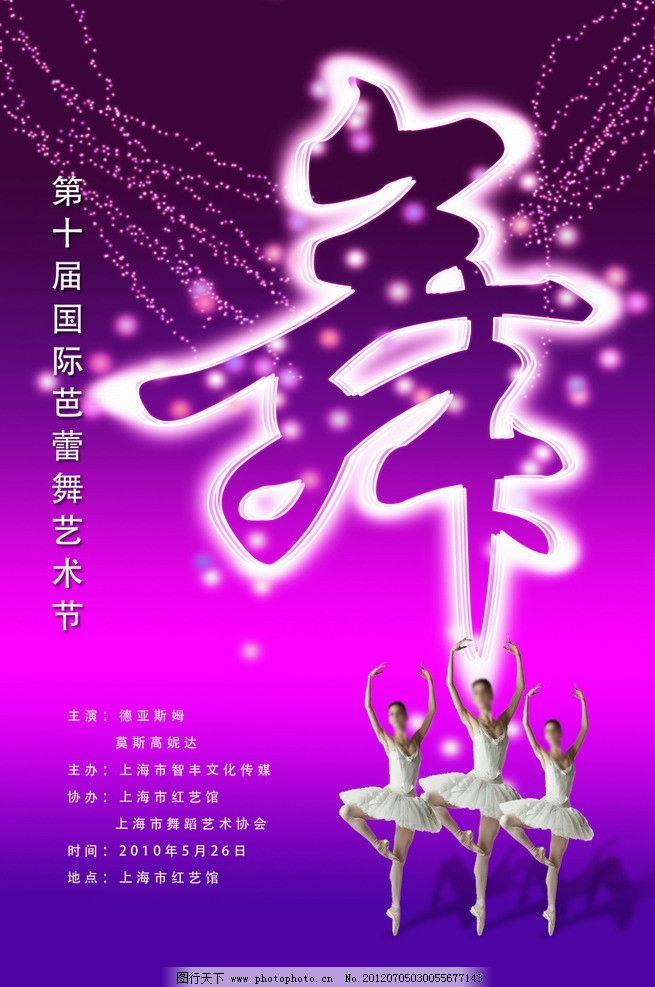 艺术节海报图片