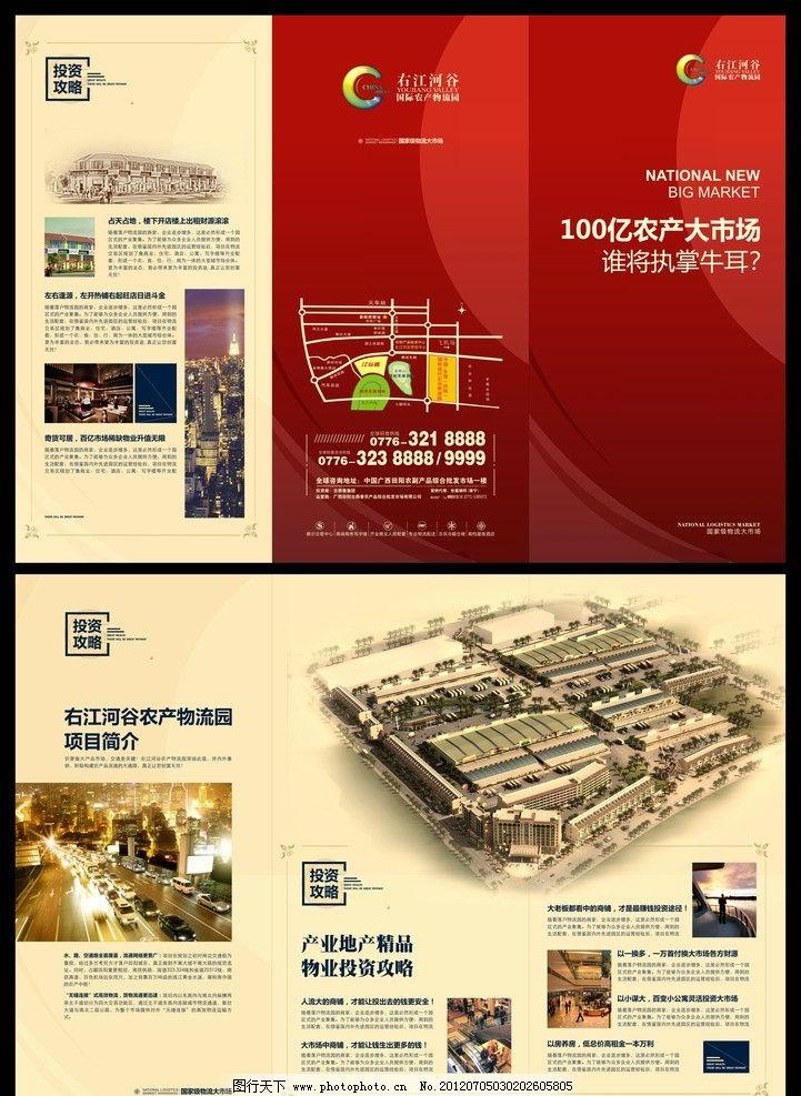 房地产折页 招商 地产 折页 dm宣传单 广告设计 矢量 cdr