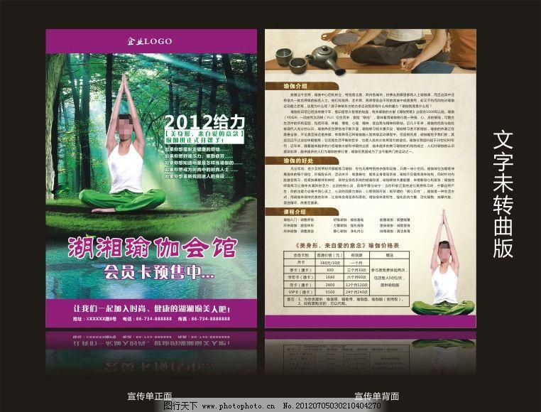 瑜伽宣传单 瑜伽美女 瑜伽动作 瑜伽广告 瑜伽海报 瑜伽 背景 高温