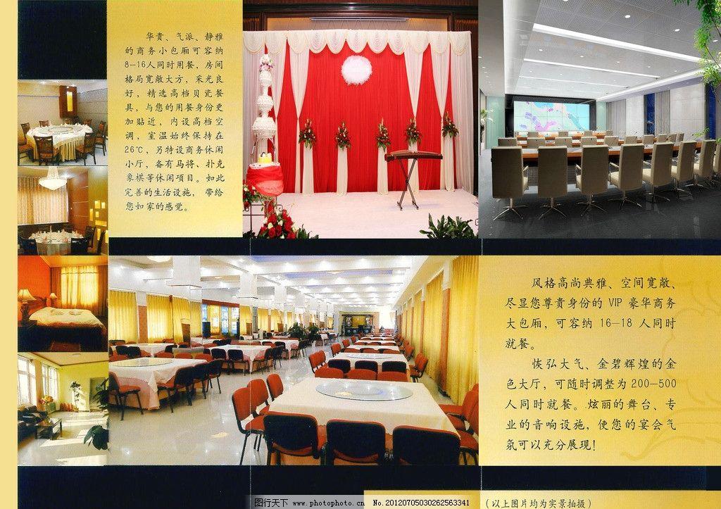 酒店彩页 金色背景 酒店图片 舞台 会议室 餐饮 dm宣传单 广告设计