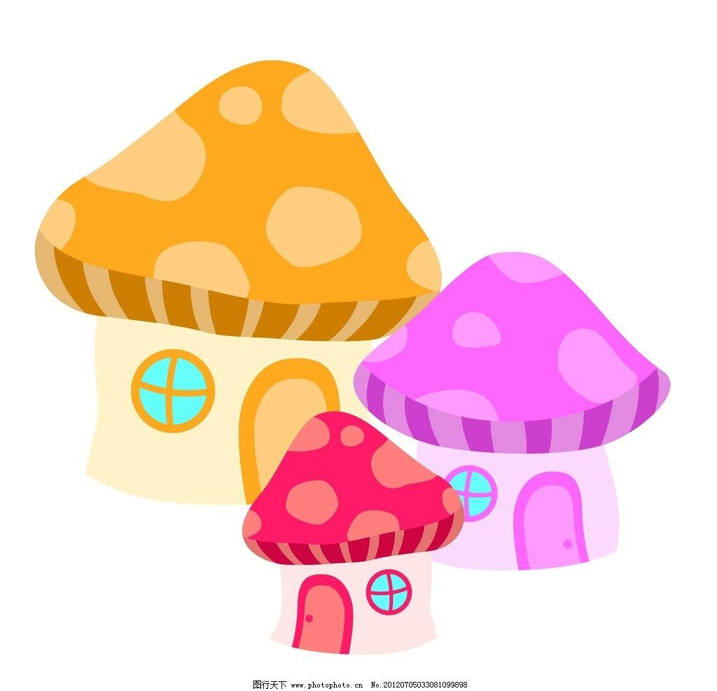卡通蘑菇矢量 卡通蘑菇 卡通蘑菇房 蘑菇房 可爱小蘑菇 蘑菇矢量 psd