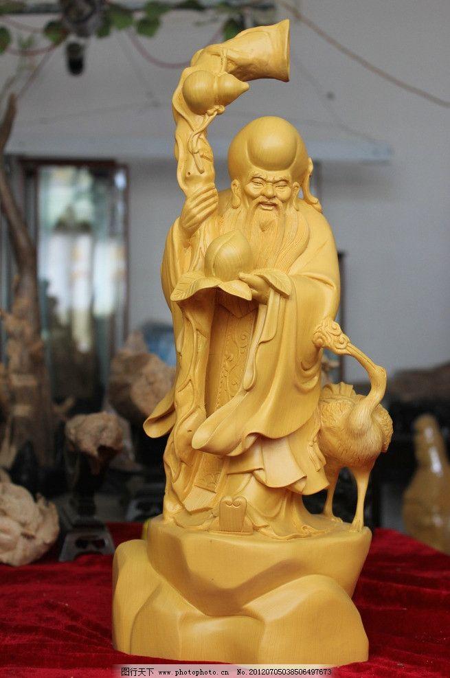 香榧木雕刻寿星图片