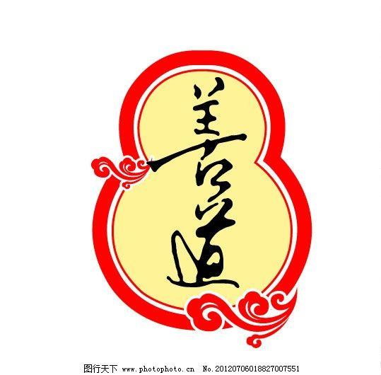 葫芦 云 字体 书法 标 茶标 标牌 茶包装 茶素材 茶文化 茶标志 矢量