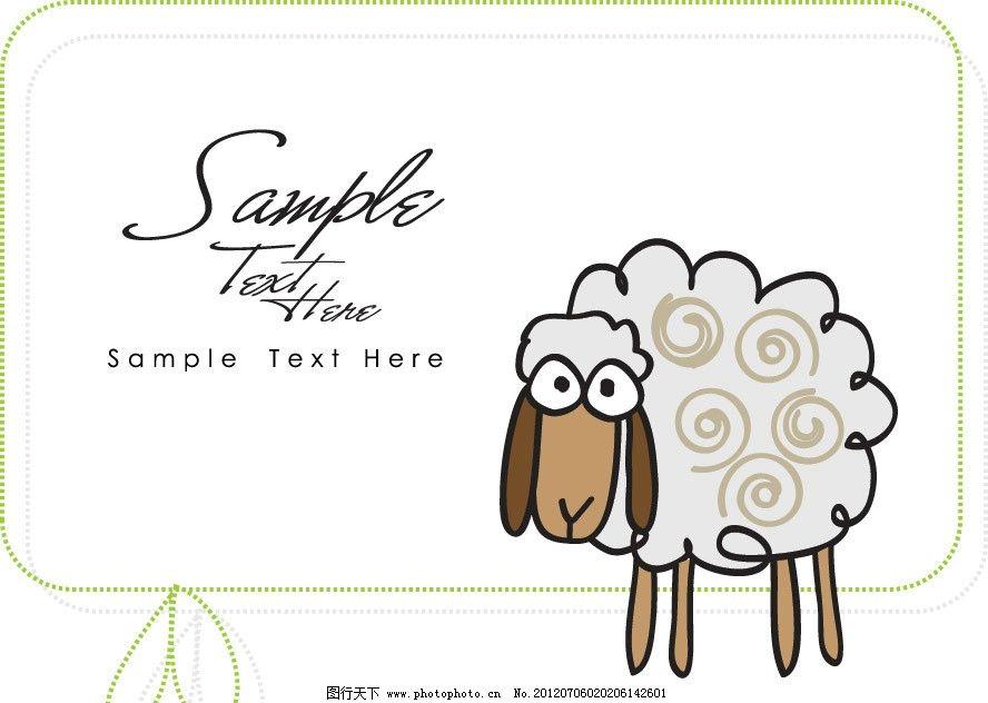 可爱小绵羊卡片 可爱 小绵羊 绵羊 表情 有趣 滑稽 幽默 手绘 卡通