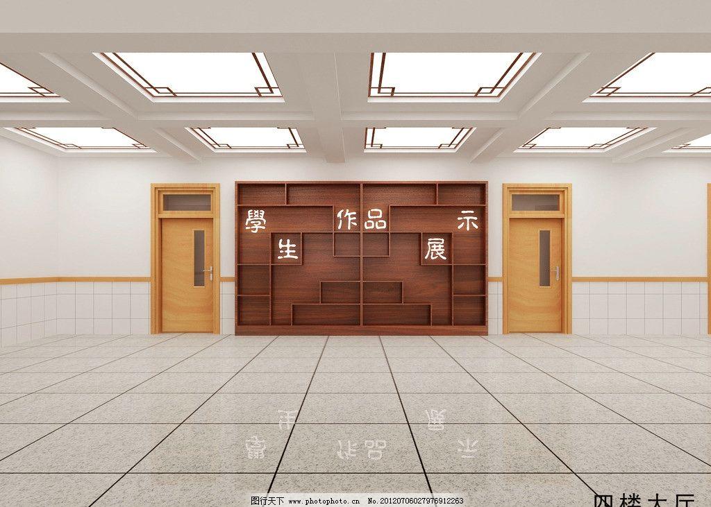 学校室内效果图 大厅 大厅设计 书架