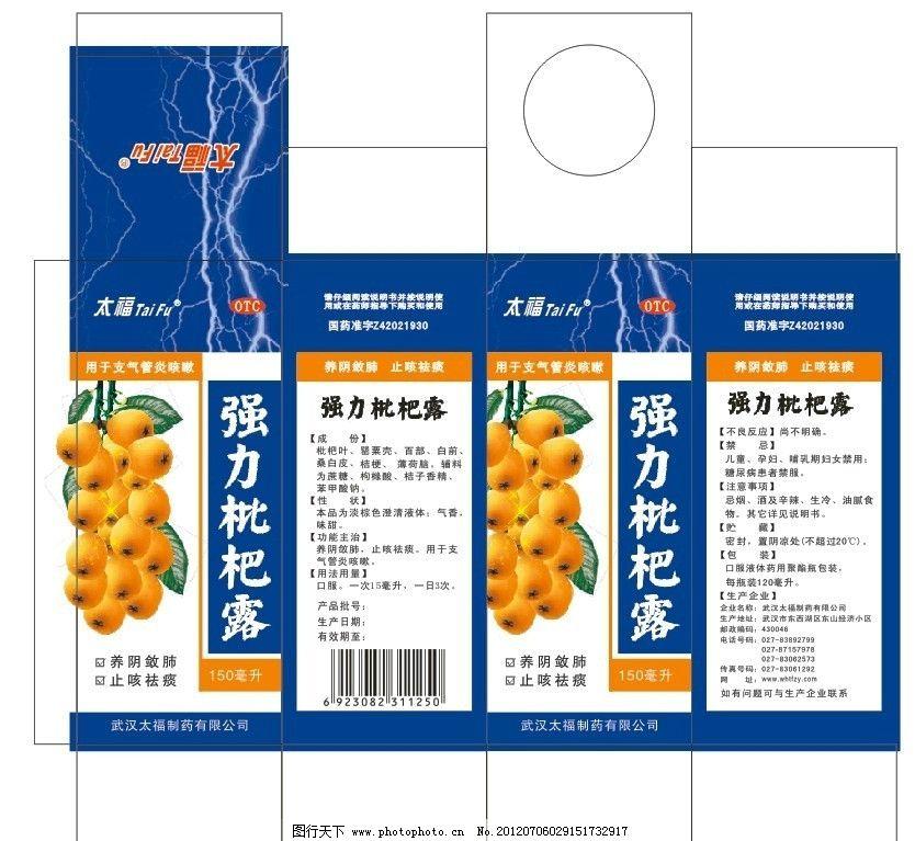 医药包装盒 包装袋 包装设计 枇杷露 矢量 广告设计