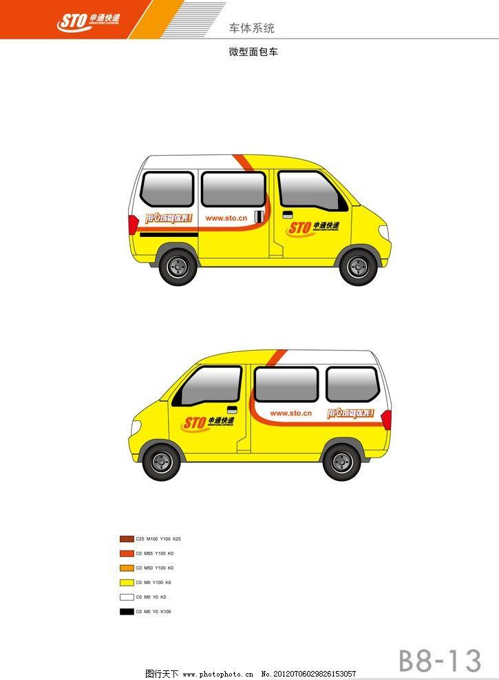 申通快递 vi设计 微型面包车 车体系统 创意 广告设计 矢量 ai