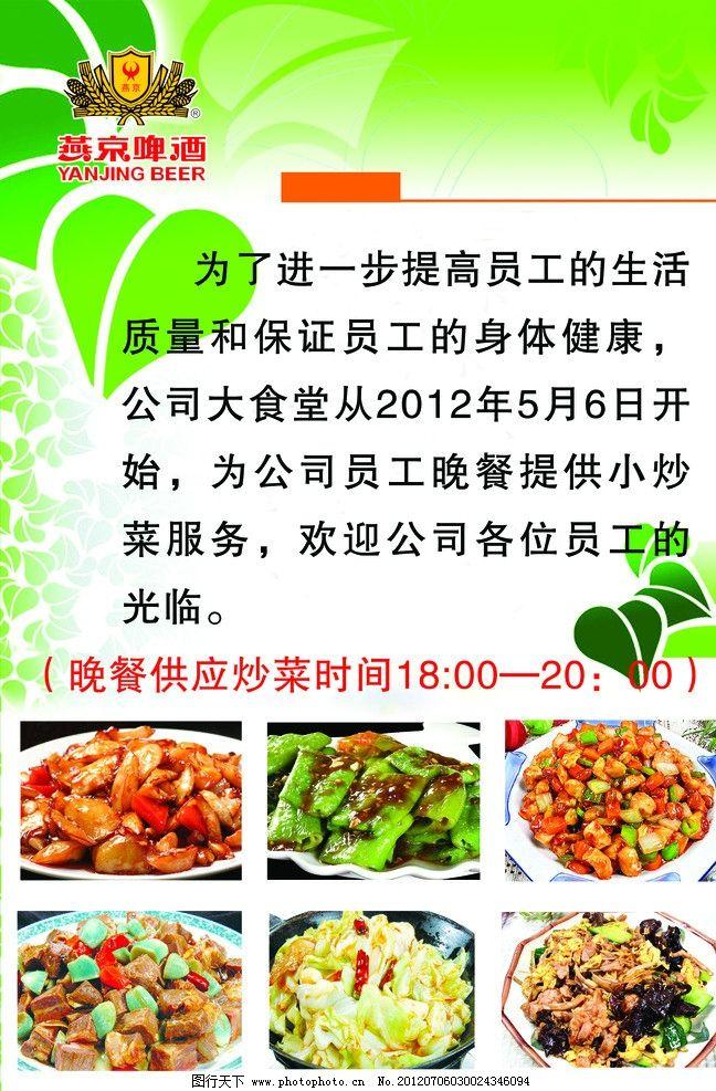食堂宣传栏 菜单 绿色背景 炒菜 树叶 海报设计 广告设计模板