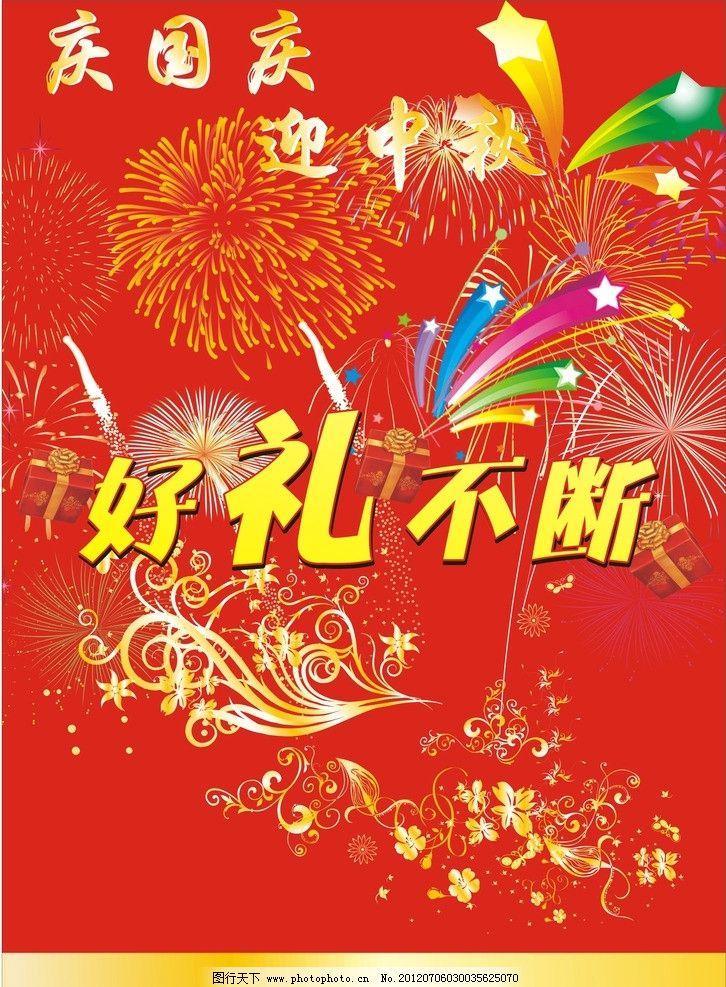 国庆中秋促销海报图片