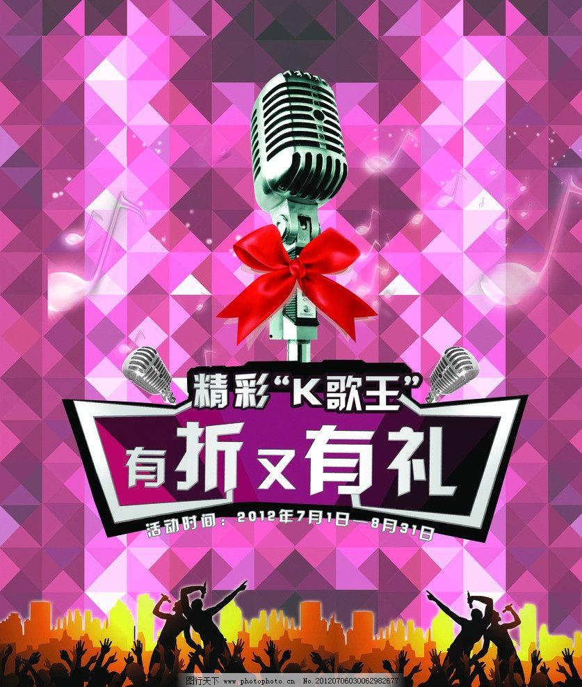 k歌王 欢唱 麦克风 麦霸 蝴蝶结 唱歌人影 广告设计模板 源文件