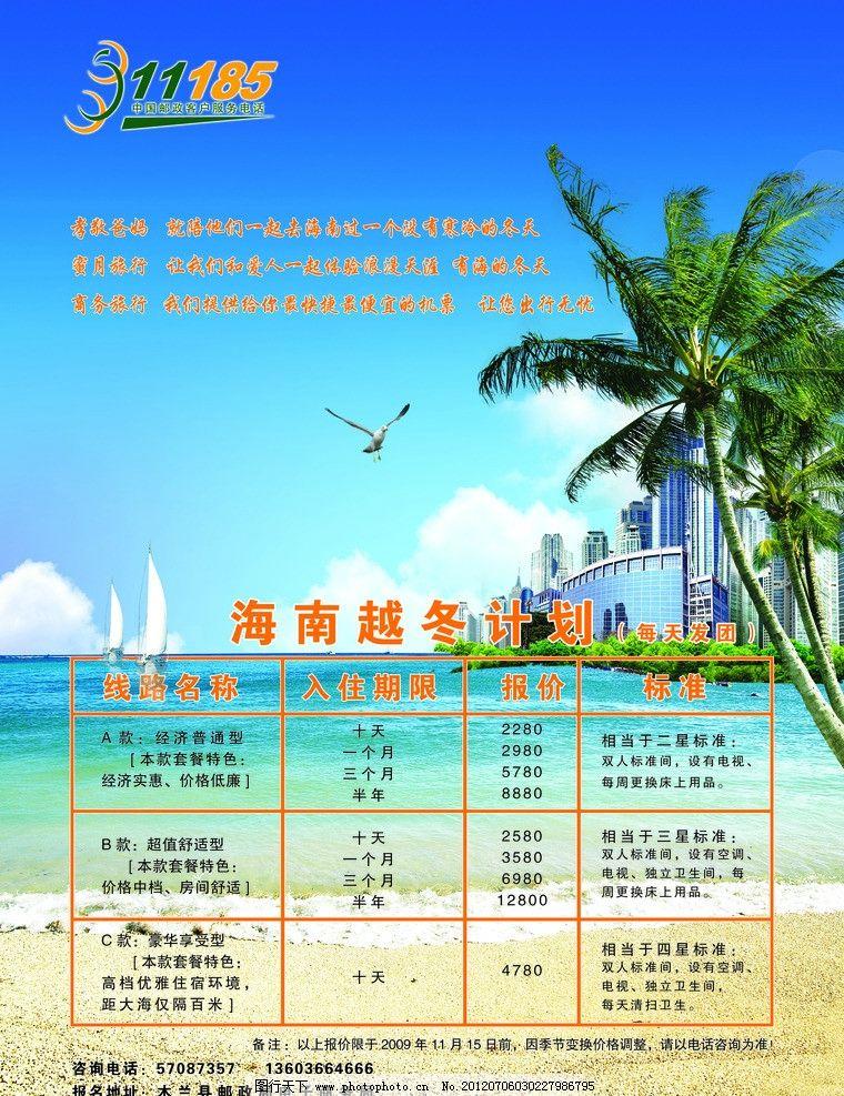 旅行社广告 海南 旅游广告 海边 人物 椰子树 海水 飞机 阳光 蓝天