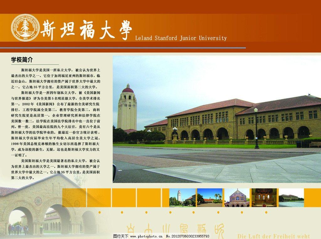 斯坦福大学展板 大学 国外大学 斯坦福大学 展板模板 广告设计模板 源