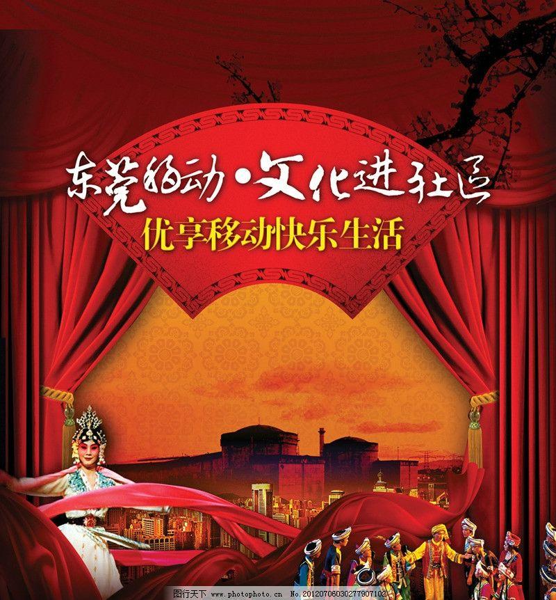 戏曲背景 京剧素材 彩带 中国风设计 传统 花纹 红色 幕布 扇形 梅花