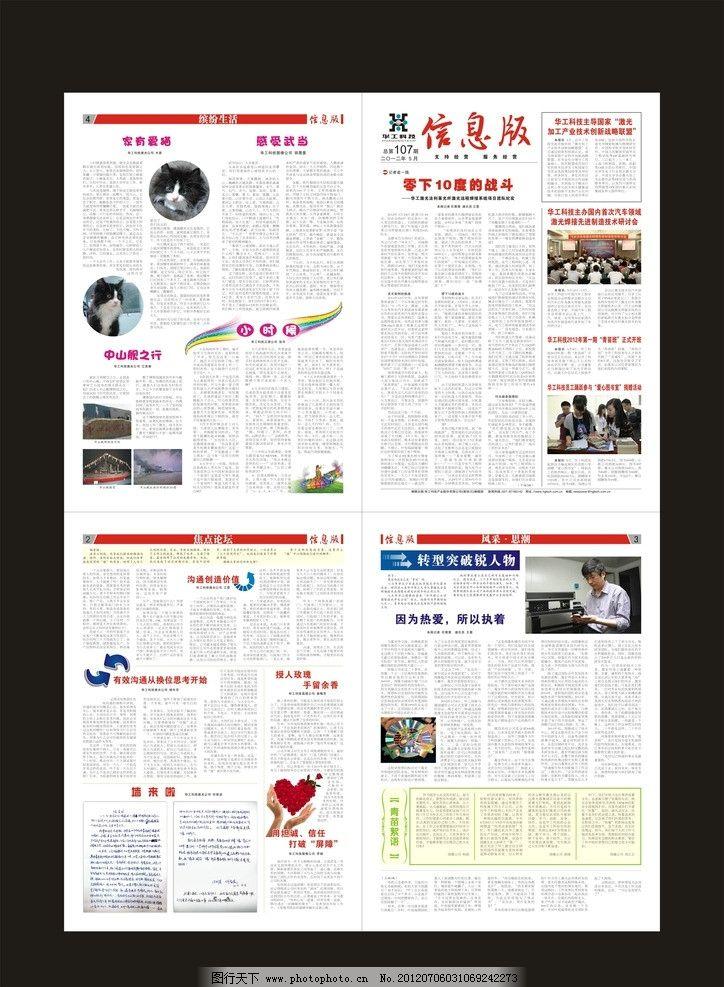 报纸 华工科技报纸 排版 其他设计 广告设计 矢量 cdr