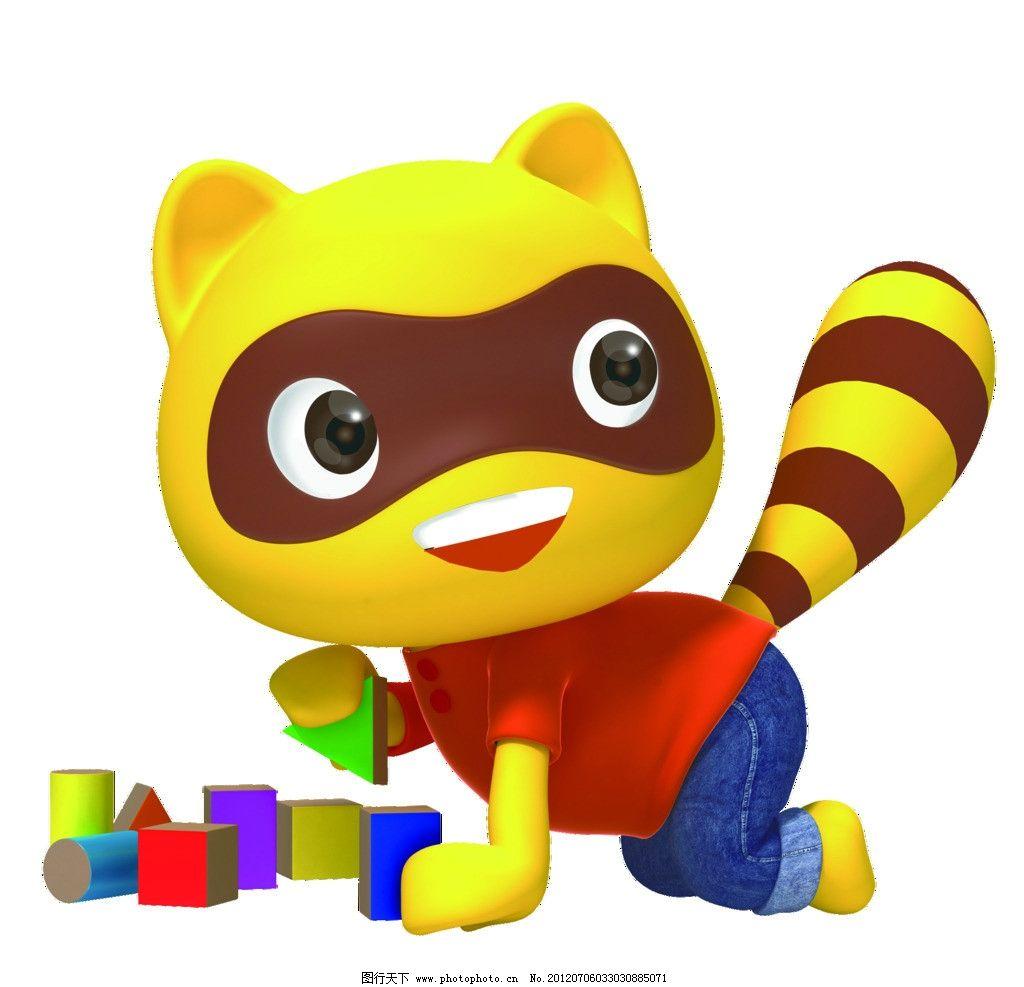 小浣熊 卡通 吃饭 源文件 psd 动物 小朋友 统一 可爱 高清 玩具 其他