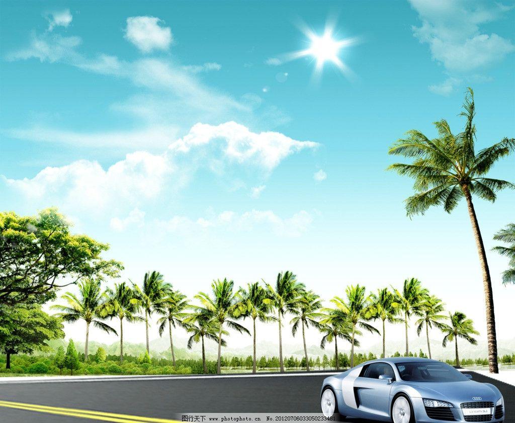 汽车创意海报 奥迪r8 椰子树 蓝天 白云 房子 公路 树木 psd分层素材