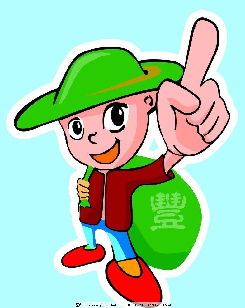 卡通农民 卡通 卡通人物
