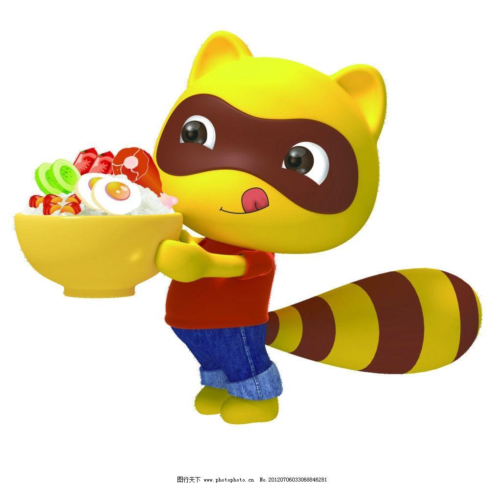 小浣熊端饭表情 小浣熊 卡通 吃饭 源文件 psd 动物 小朋友 统一 可爱图片