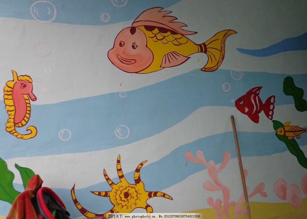 行人手绘艺术 海底世界 墙画 彩绘 色彩 幼儿园 鱼 水 苍山 兴明 爱心
