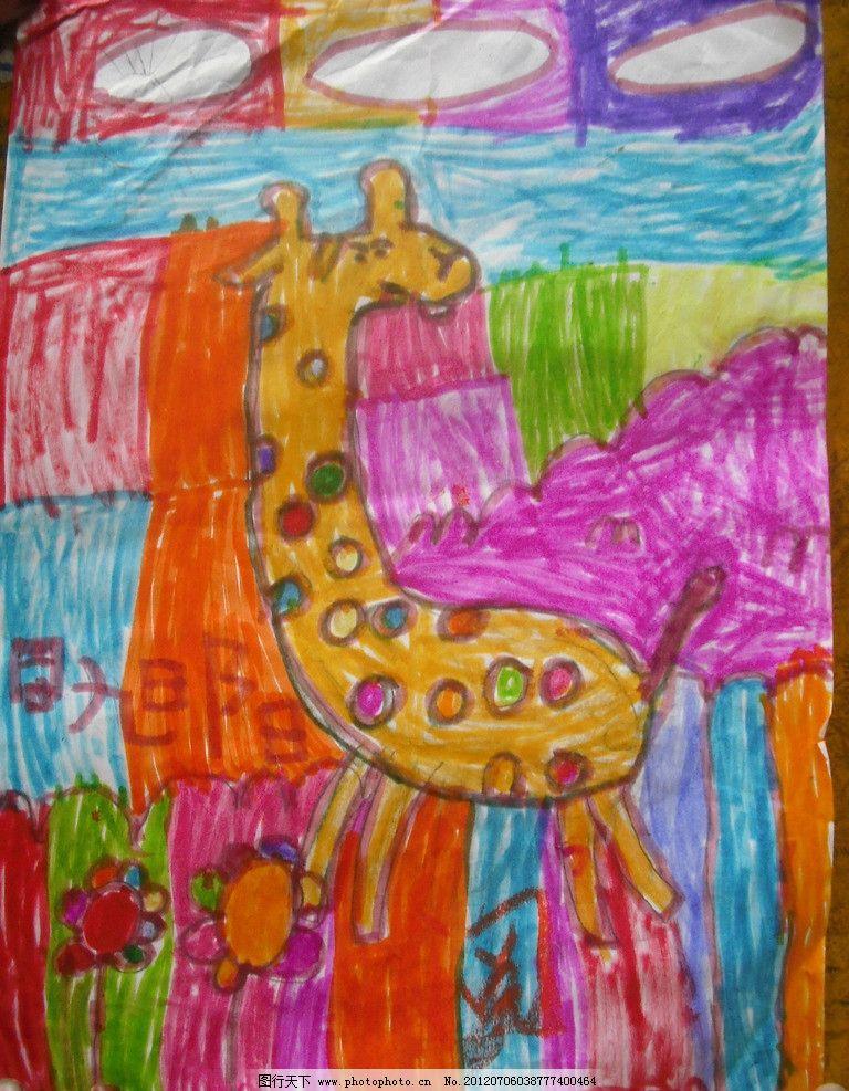 画儿童画 长颈鹿 动物园 蜡笔画 科幻画 想象画 五颜六色 儿童 美术绘