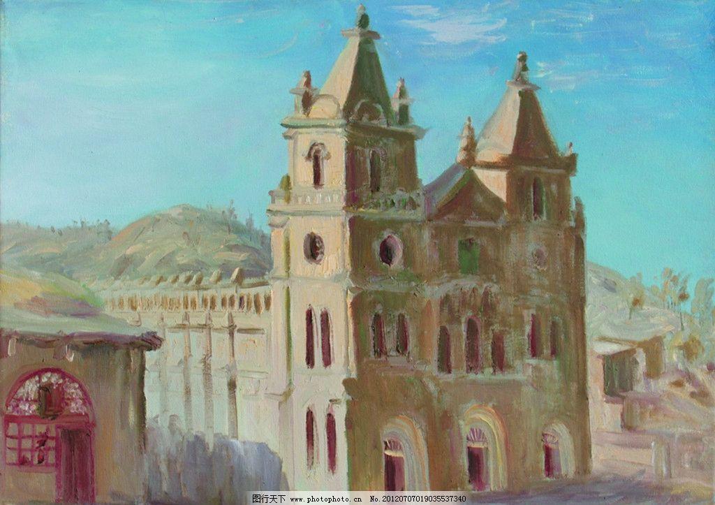 教堂 油画 房子 蓝天 绘画书法 文化艺术 设计 100dpi tif