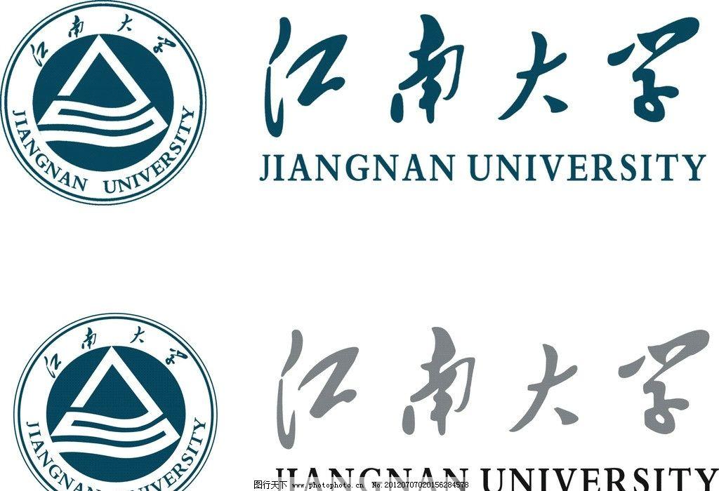 江南大学适量标志 标志 江南大学 logo 江大标志 其他 标识标志图标