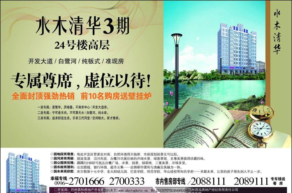 水木清华 房地产海报图片