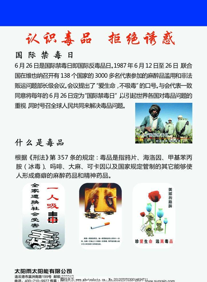禁毒单页 毒品 海报 太阳雨 远离毒品 ps制作 海报设计 广告设计模板