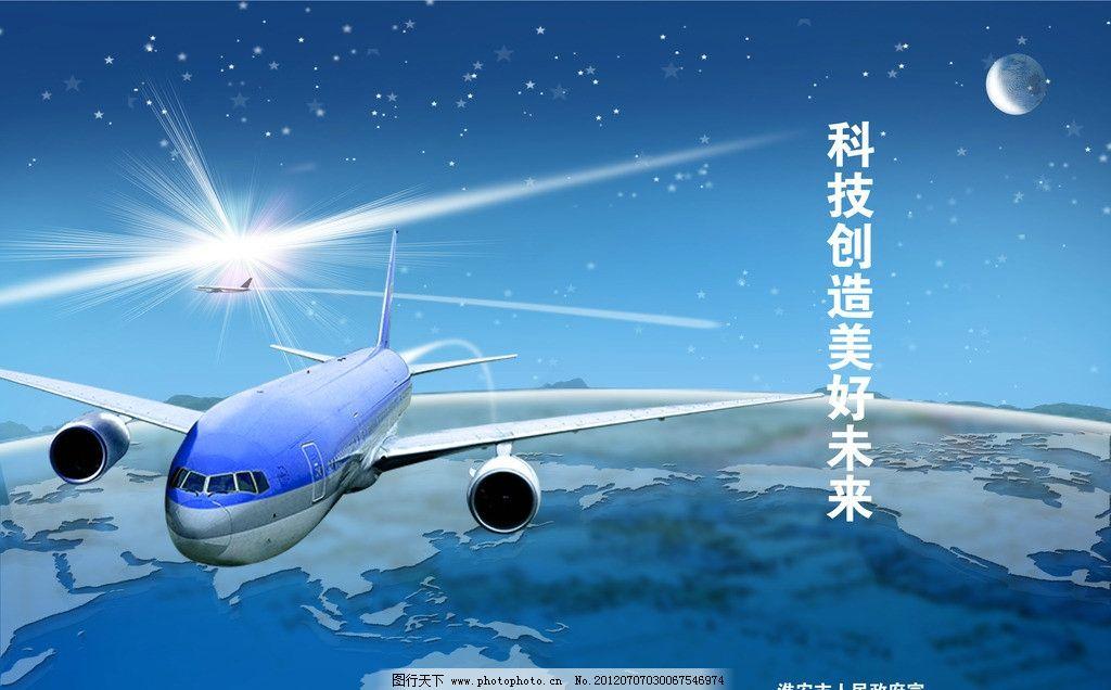 未来的飞机漫画