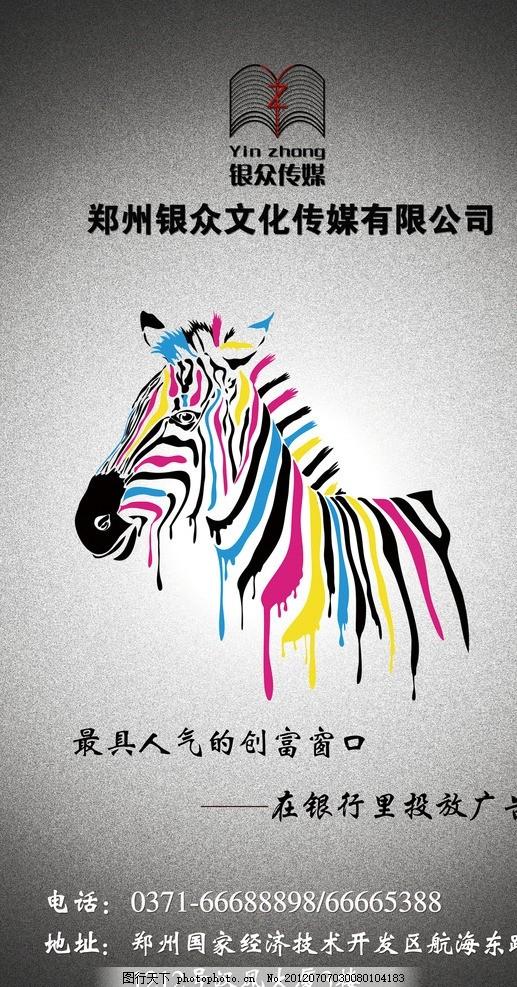 广告传媒公司宣传海报 斑马 海报 设计 广告公司宣传海报 海报设计