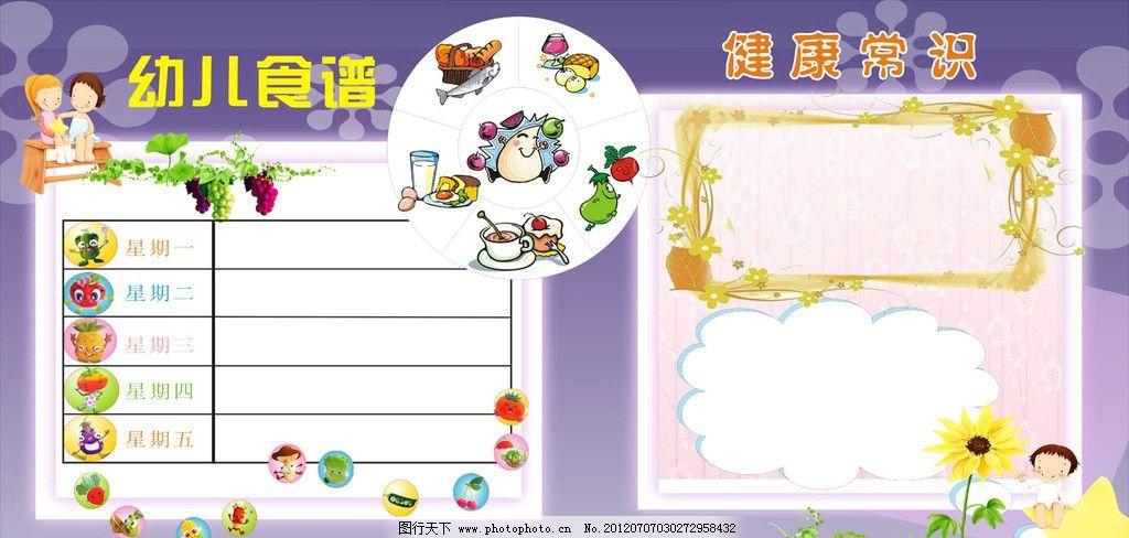 原创幼儿园食谱展板图片