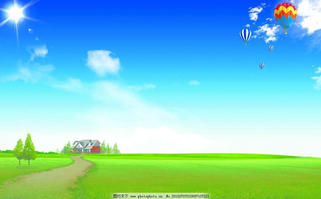蓝天白云绿草地 阳光 蓝天 白云 降落伞 绿草地 小房子 树木 小路 psd