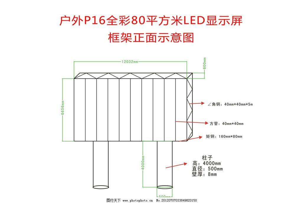 led钢结构示意图 户外全彩显示屏 矢量素材 其他矢量