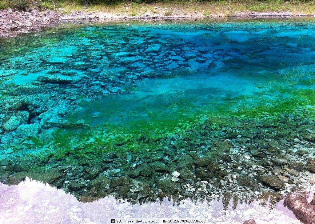 九寨沟五彩池 湖水 倒影 石头 风景 自然风景 自然景观 摄影