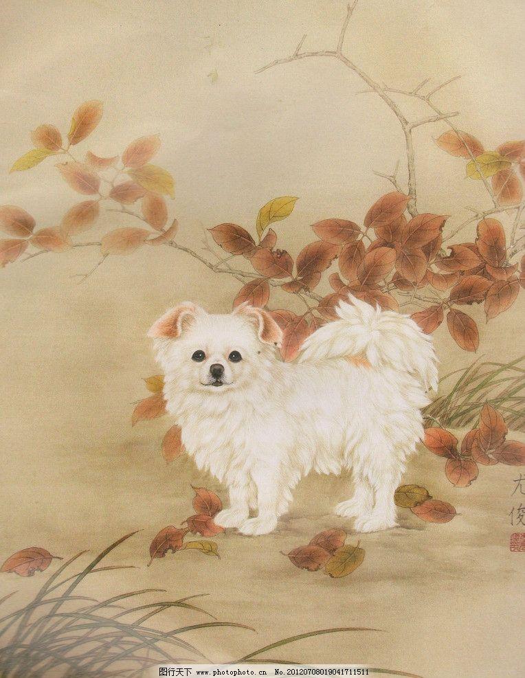 尤俊动物画 工笔画 中国画 绘画 动物画 狗狗画 国宝 山水画 高清国画