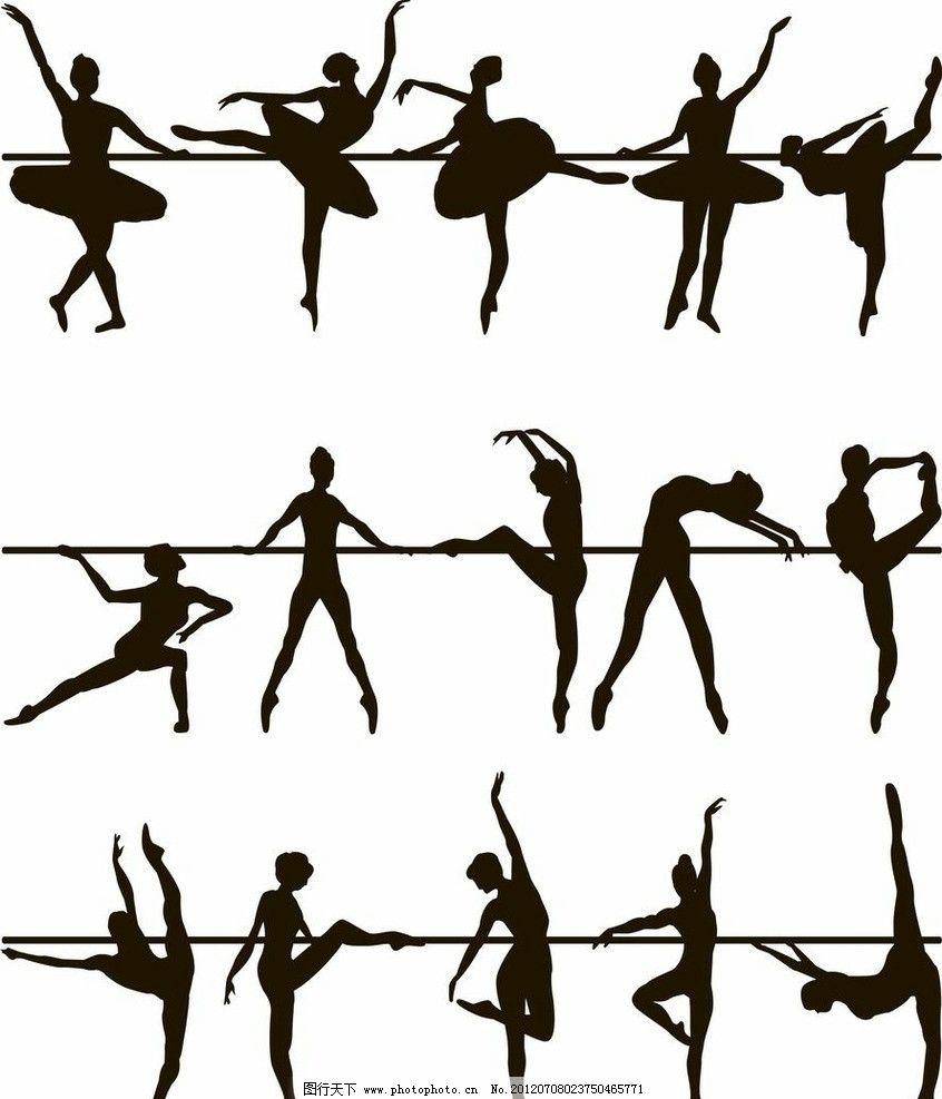 芭蕾舞剪影 舞蹈 人物 美女 女孩剪影 妇女女性 矢量人物 矢量