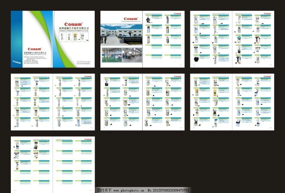 企业产品画册 产品画册 画册 目录册 画册设计 广告设计 矢量 cdr