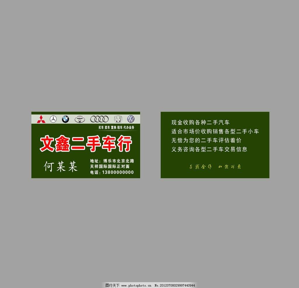 汽车名片 买车名片 二手车 卖车 租车 汽车标志 名片卡片 广告设计