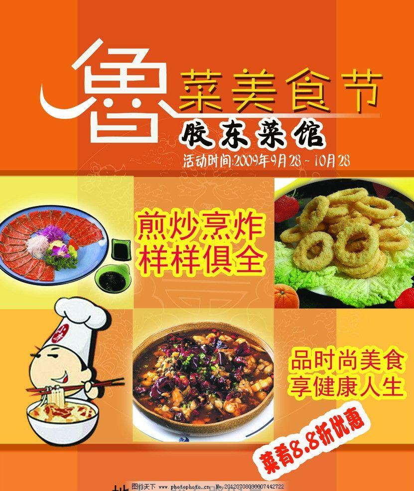 鲁菜美食节海报 鲁菜 美食节 餐饮 食品 吃 海报设计 广告设计模板 源