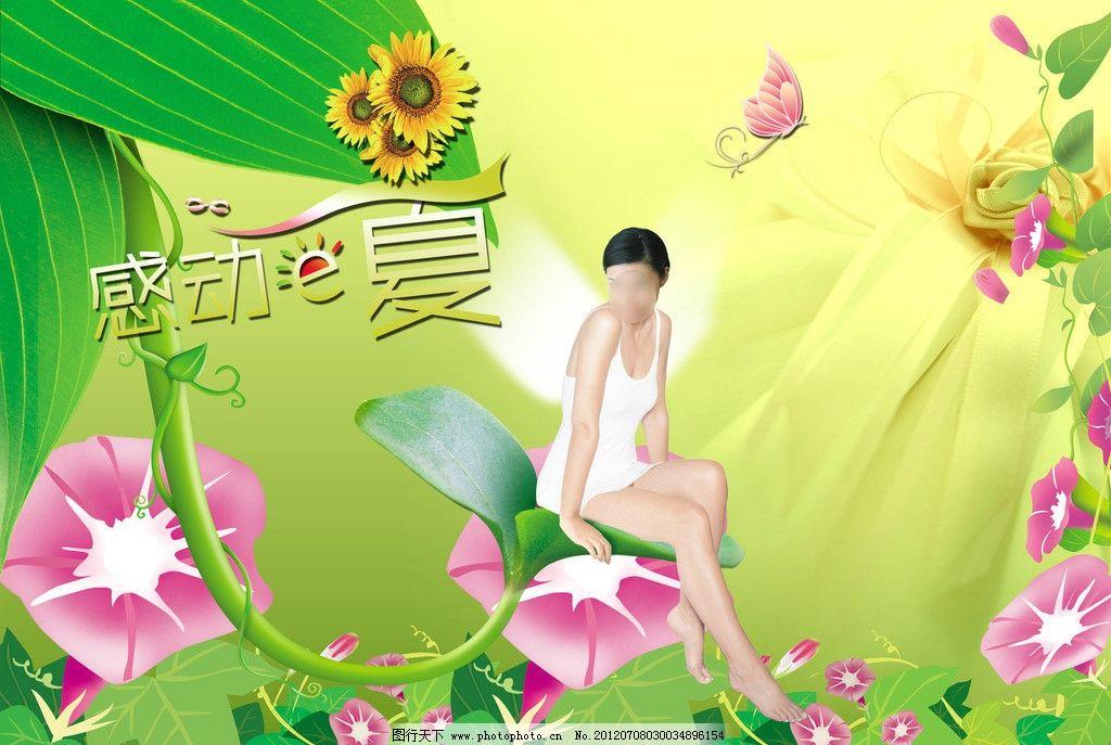 夏季海报 夏季促销 感动e夏 夏季服装 夏季背景 清凉夏季 夏季女装