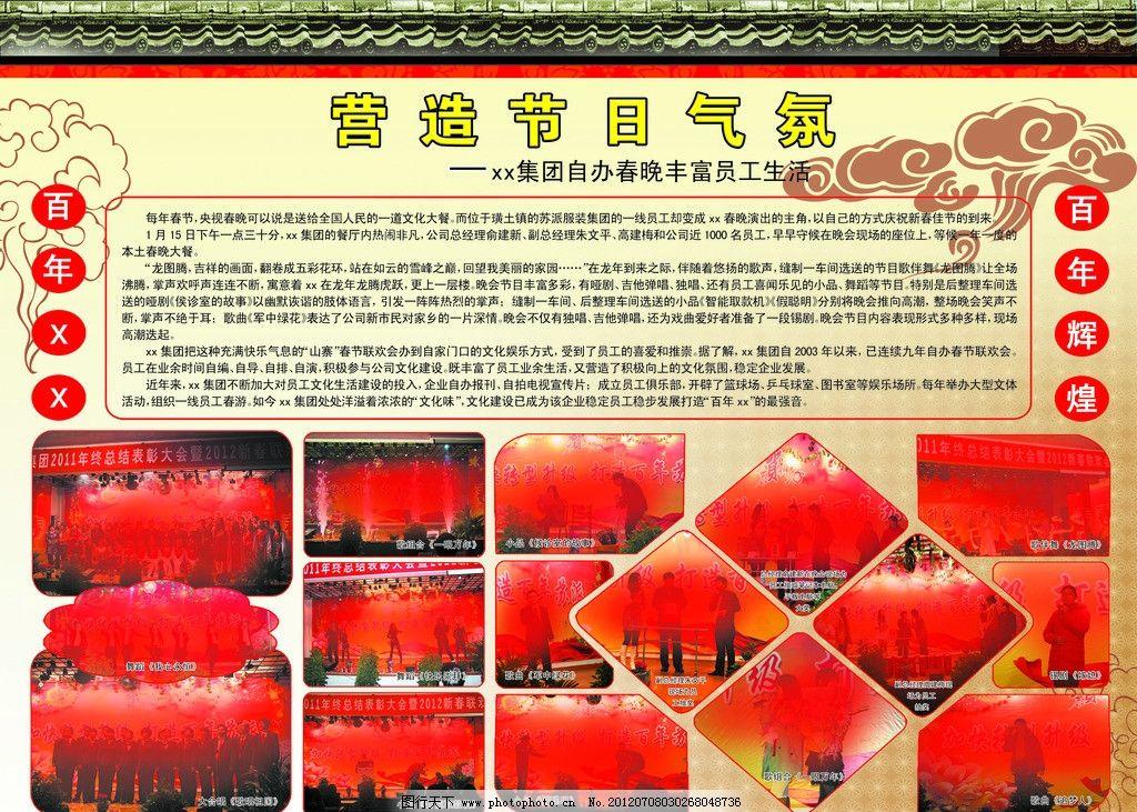 文化长廊展板图片