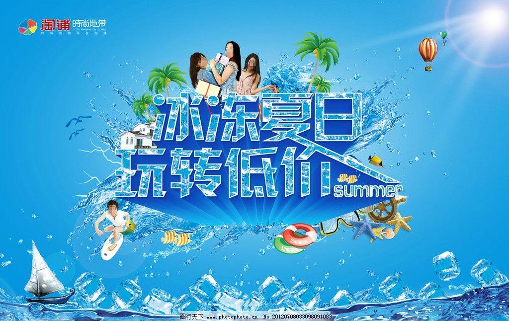 夏天 夏季 夏日海报 夏天海报 夏季促销 冰块 水滴 购物美女 游泳圈